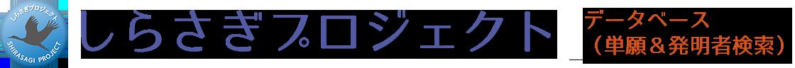 しらさぎプロジェクト大学開放特許データベース(単願&発明者検索)